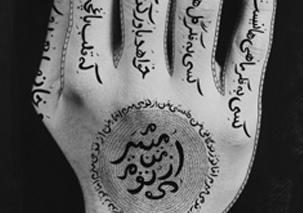 b1.shirin.neshat.women.hand.spsec